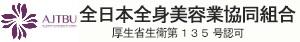 全日本全身美容業協同組合