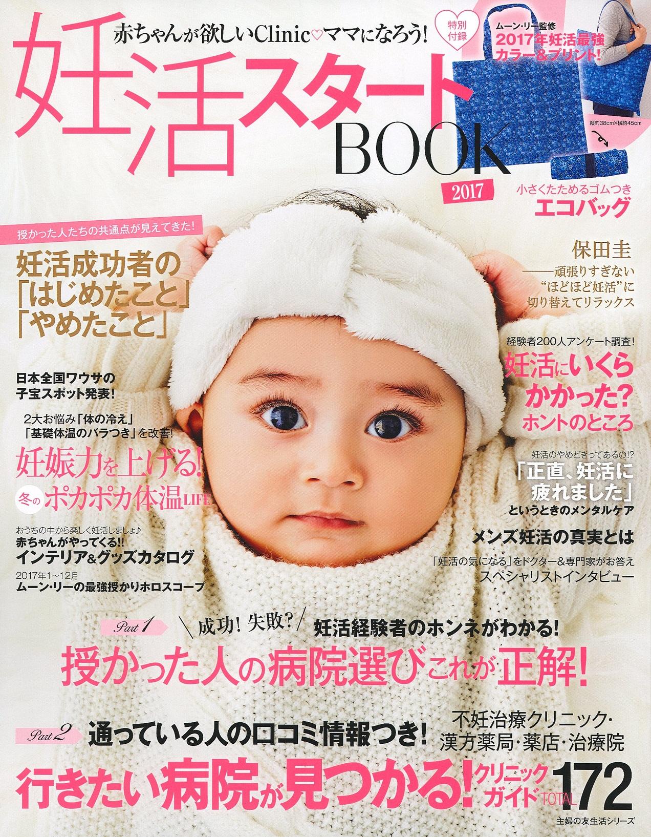 妊活スタートBOOK【美的ルイボスティー】掲載