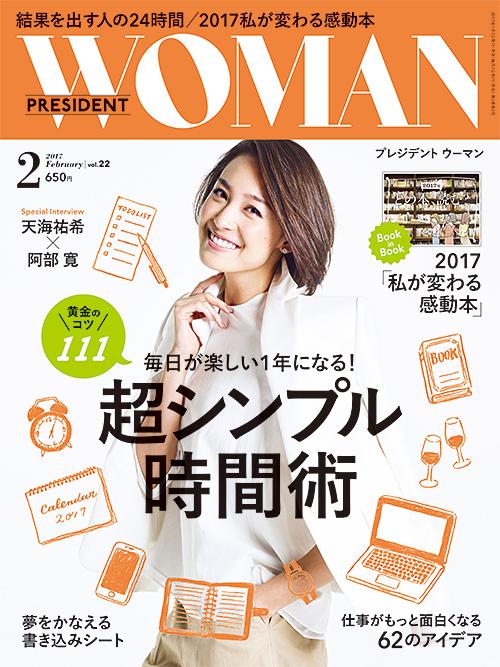 プレジデント ウーマン【スーパーリンクルエッセンス】掲載