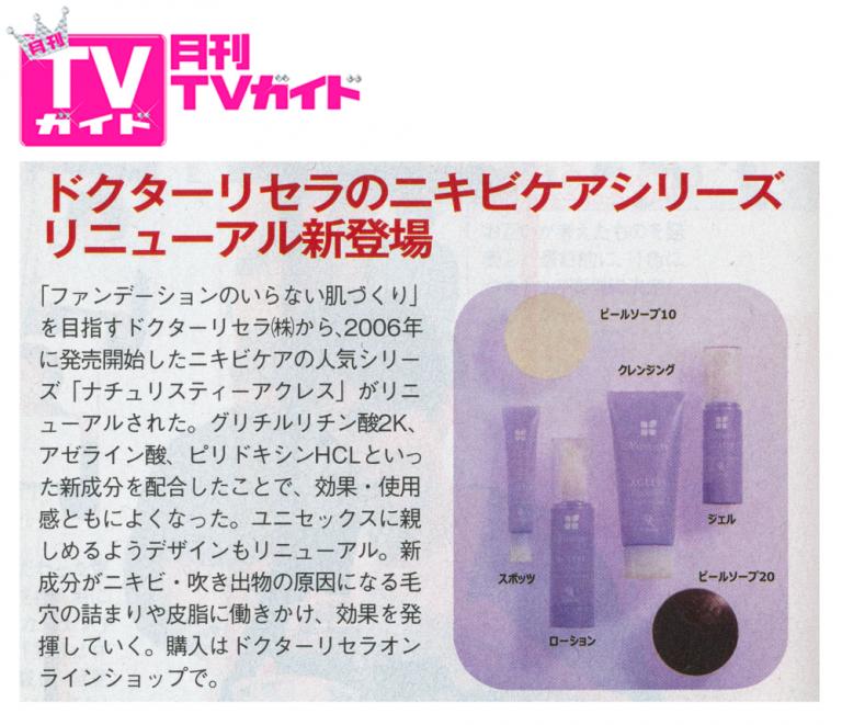 月刊TVガイド【アクレス】掲載