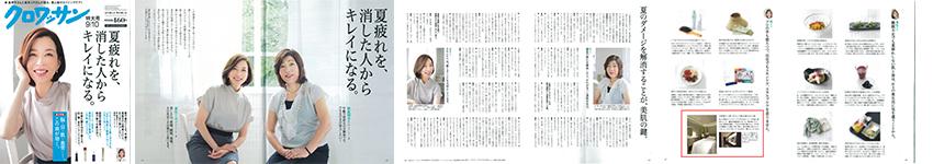 クロワッサン【銀座リセラ本店】掲載