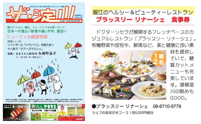 ザ・淀川 【レストラン リナーシェ】掲載