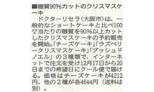 世界日報【低糖質X'masケーキ】掲載