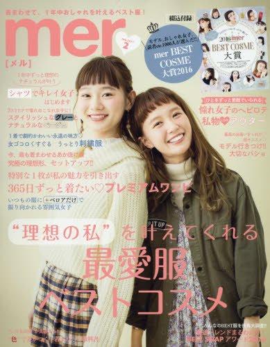 mer(メル)【無添加透輝メイク ディフェンサー】掲載