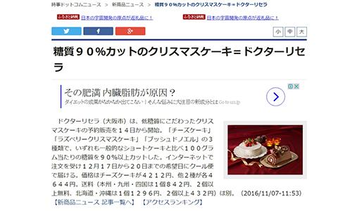 JIJI.COM【低糖質X'masケーキ】掲載