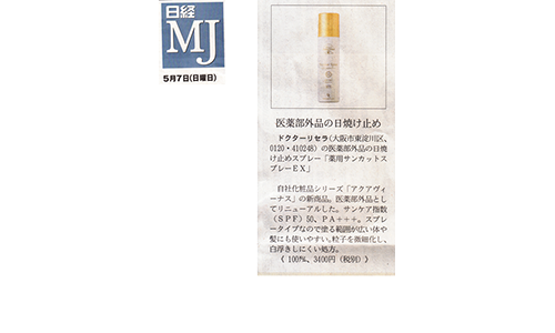 日経MJ【薬用サンカットスプレーEX】掲載