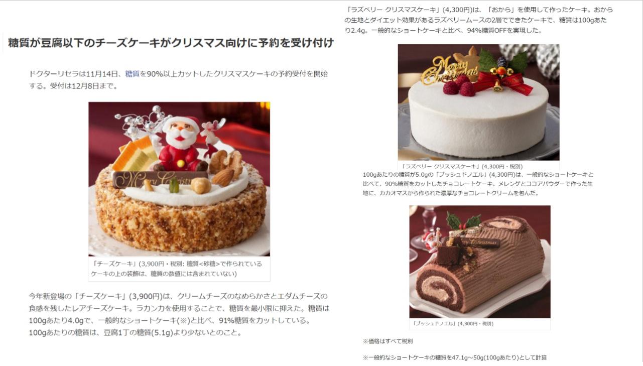 マイナビニュース【低糖質X'masケーキ】掲載