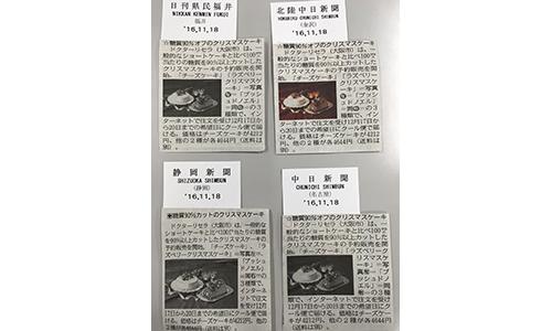 北陸中日新聞 日刊県民福井新聞 中日新聞 静岡新聞【低糖質X'masケーキ】掲載