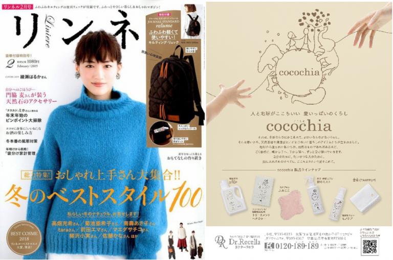 リンネル 【cocochia】掲載