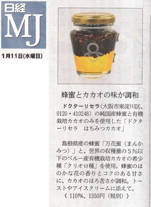 日経MJ【はちみつカカオ】掲載