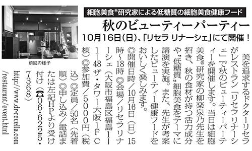 毎日新聞(朝刊)【リナーシェ:秋のビューティーデトックスパーティー】掲載
