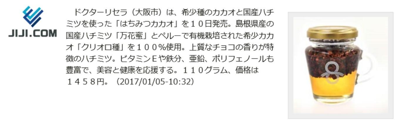 jiji.com【はちみつカカオ】掲載