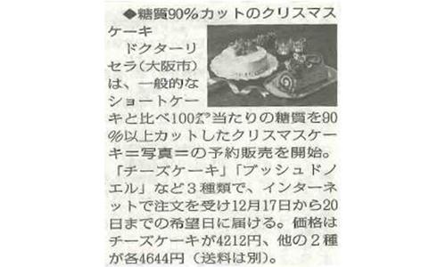岩手日報【低糖質X'masケーキ】掲載