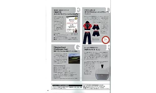 ゴルフダイジェストトラベラー【毛穴リメイクミニ】掲載