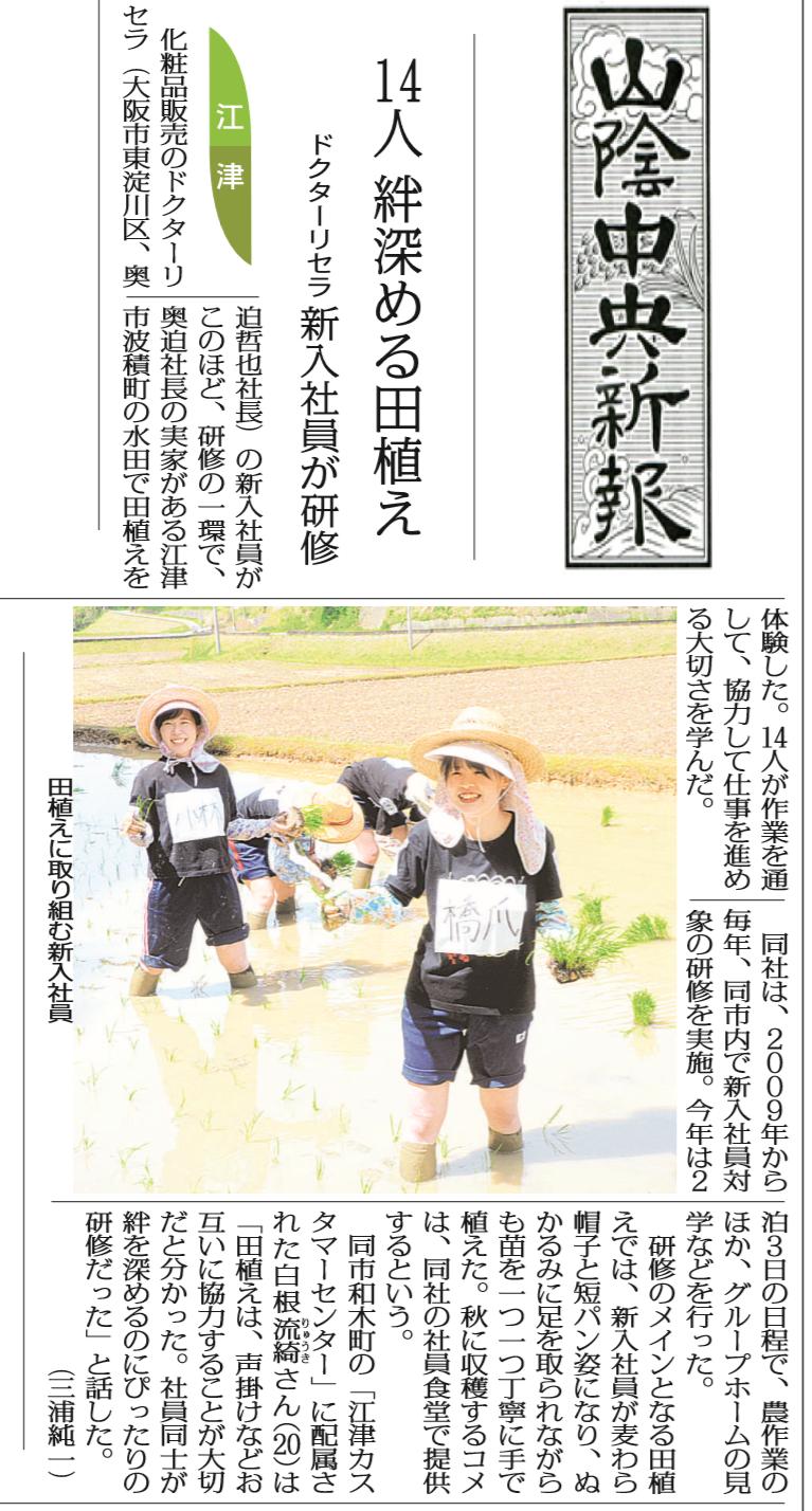 山陰中央新報【農業研修】掲載