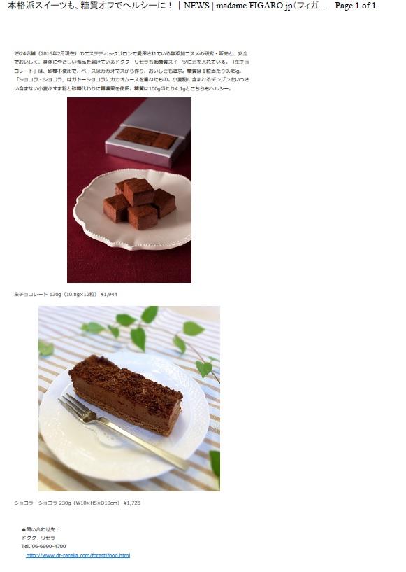 フィガロジャポン【生チョコレート】掲載