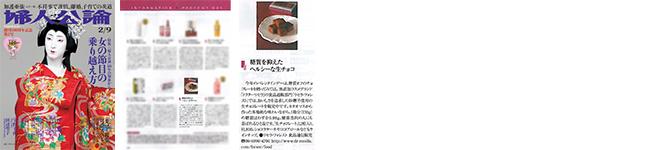 婦人公論 【生チョコレート】掲載